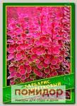 Барбарис Густоцветковый, 0,5 г (30 шт.)