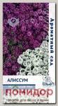 Алиссум Маленький мук, Смесь, 0,3 г