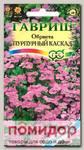 Обриета Пурпурный каскад, 0,05 г
