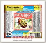 Инта-Вир ® (инсектицид), 8 г