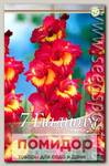 Гладиолус крупноцветковый FAR WEST, 7 шт.
