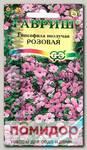 Гипсофила ползучая Розовая, 0,1 г