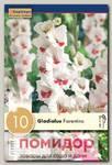 Гладиолус крупноцветковый FIORENTINA, 10 шт. NEW