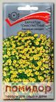 Бархатцы тонколистные Лимонный самоцвет, 0,1 г