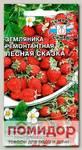 Земляника ремонтантная Лесная сказка, 0,04 г