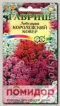 Лобулярия Королевский ковер, Смесь, 0,1 г Сад ароматов