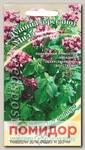 Душица (орегано) Мила, 0,1 г Семена от автора