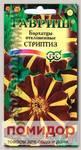 Бархатцы отклоненные Стриптиз, 0,3 г