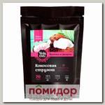 Стружка кокосовая низкой жирности органическая LOW FAT диетическая (Выпечка и десерты), 70 г