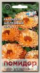 Календула Шелковый путь, 0,5 г