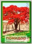 Делоникс Королевский/Огненное дерево, 3 шт.