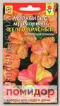 Мирабилис Мраморный Желто-Красный, 0,5 г