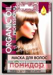 Маска для волос ORGANIC OIL Professional Тотальное восстановление, 30 мл