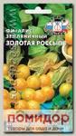 Физалис земляничный Золотая россыпь, 0,1 г
