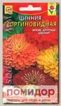 Цинния Георгиновидная, Смесь, 0,3 г