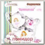 Формочки для печенья Принцесса 8-10 см, 3 шт.