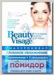 Маска для лица тканевая Beauty Visage Гиалуроновая Глубокое увлажнение, 25 мл