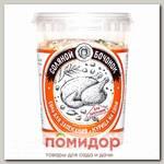 Соль для запекания курицы, 450 г