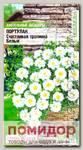 Портулак Счастливая тропинка Белый, 5 шт. PanAmerican Seeds Ампельные Шедевры