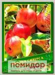 Яблоня Сиверса, 0,5 г (12 шт.)