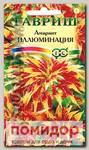 Амарант трехцветный Иллюминация, 0,1 г
