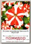Петуния грандифлора Тритуния Ред Стар F1, 100 др. СЕМКОМ ПРОФИ