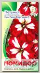 Петуния крупноцветковая Сан Ремо Бургунди F1, 10 шт. Luxury Line
