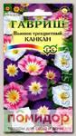 Вьюнок трехцветный Канкан, Смесь, 0,5 г