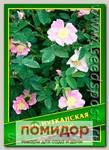 Роза Нутканская, 0,5 г (25 шт.)