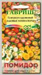 Гелихризум карликовый Лаковые миниатюры, Смесь, 0,1 г