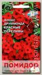 Флокс Друммонда низкорослый Красные переливы, 0,2 г