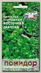 Портулак огородный Восточная закуска, 0,1 г