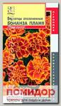 Бархатцы Бонанза Пламя, 10 шт. Профессиональная коллекция