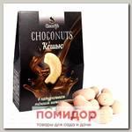Кешью в натуральном тёмном шоколаде Chocolife, 75 г