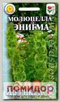 Молюцелла Энигма, 0,1 г