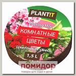 Таблетка кокосовая Комнатные цветы, 1,5 л