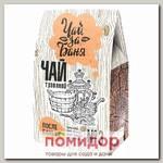 Чай травяной Банный №3 После баньки (мята, душица, зверобой, ромашка), 80 г