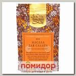 Смесь молотых специй для салатов (масала), 30 г