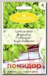 Салат листовой Австралийский, 775 шт.