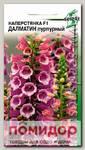 Наперстянка Долматин Пурпурный F1, 7 шт. Selekt