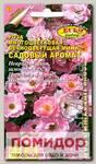 Роза многоцветковая вечноцветущая мини Садовый аромат, 0,03 г