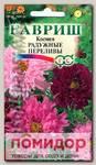 Космея махровая Радужные переливы, Смесь, 0,1 г