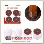 Набор протекторов для ножек мебели d 4 см, 4 шт.