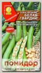 Бобы овощные Белая гвардия, 10 г