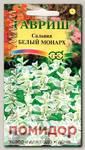 Сальвия хорминум Белый монарх, 0,05 г