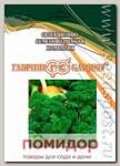 Петрушка кудрявая Славянская, 50 г Профессиональная упаковка