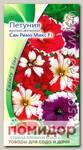 Петуния крупноцветковая Сан Ремо Микс F1, 10 шт. Luxury Line