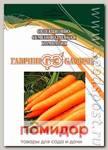 Морковь Ромоса, 25 г Bejo Zaden Профессиональная упаковка