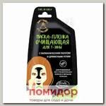 Маска-пленка для Т-ЗОНЫ Очищающая с Древесным углем (на 10-12 применений)