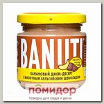Джем банановый с Молочным бельгийским шоколадом, 200 г